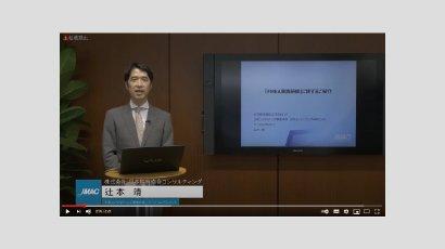 「FMEA実践研修」に関するご紹介 remove_html=