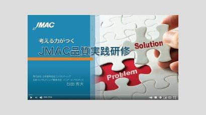 考える力がつく JMAC品質実践研修の御紹介 remove_html=