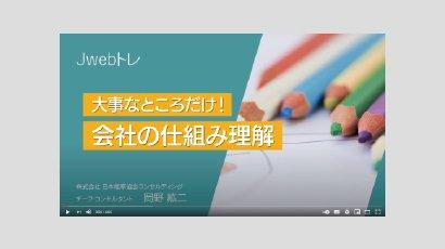 「ビジネススキル基礎トレーニング」13研修 のご紹介(リモート) remove_html=