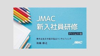 JMAC新入社員研修(動画) remove_html=