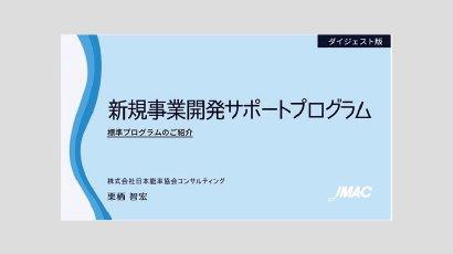 新事業開発サポートプログラム(動画) remove_html=