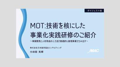 MOT:技術を核にした事業化実践研修(動画) remove_html=