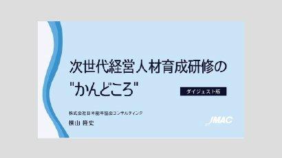 次世代経営人材育成研修のかんどころ(動画)  remove_html=