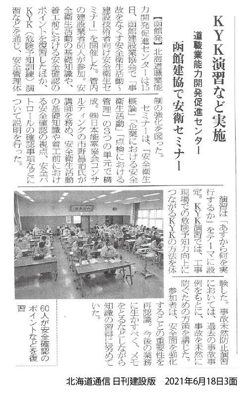 hokkaido_tsushin.jpg